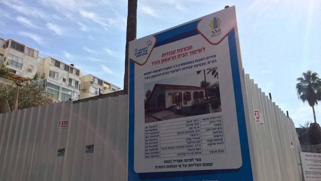 Beit Yosefson
